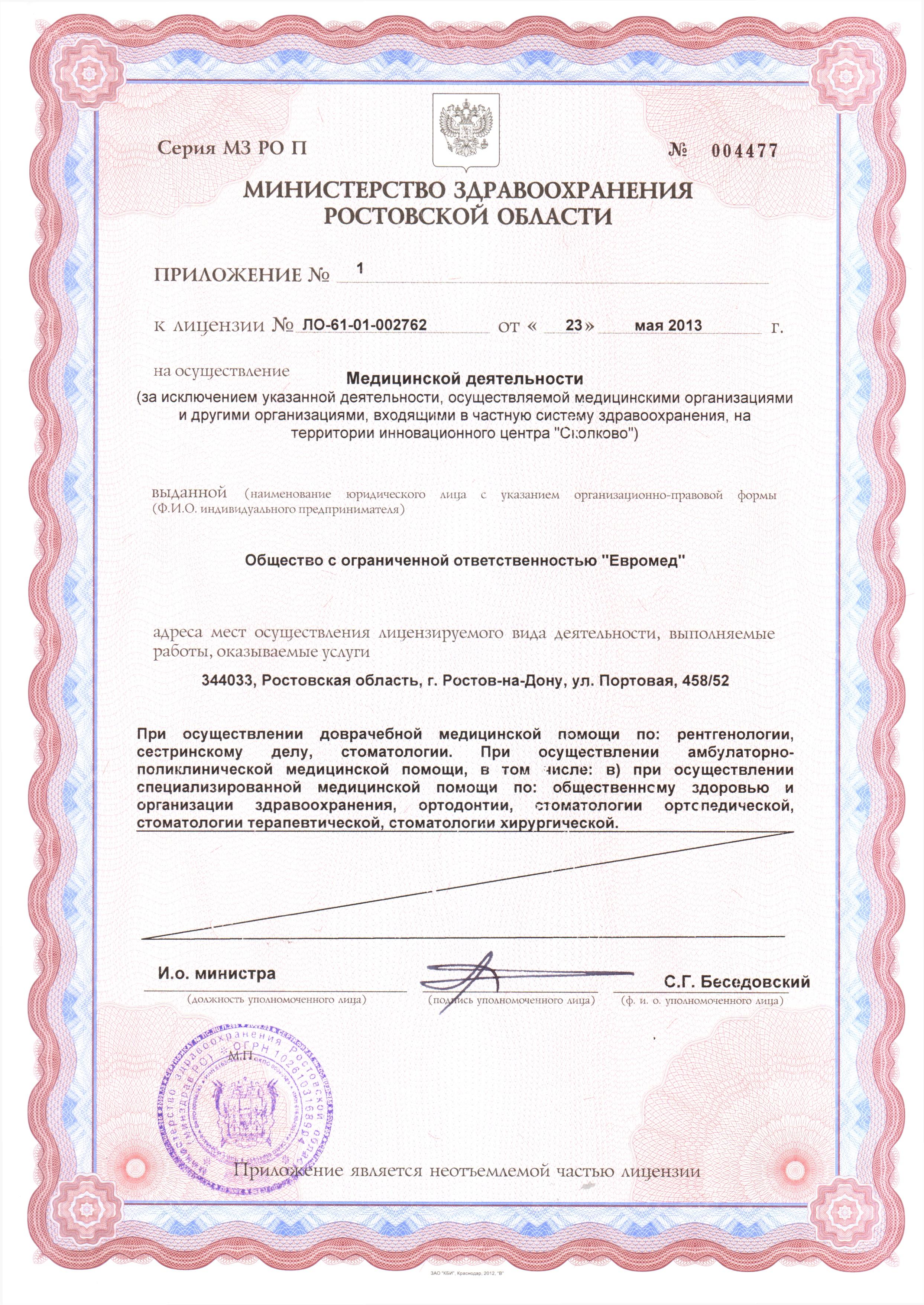 Медицинский центр управления делами президента рф детская